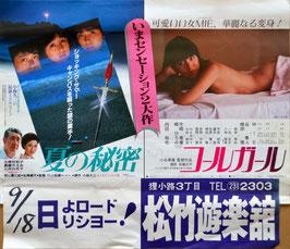 コールガール/夏の秘密(松竹遊楽館・車内吊り広告/ポスター邦画)