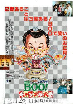 Mr.BOO!ギャンブル大将(札幌東映パラス/チラシ・アジア映画)