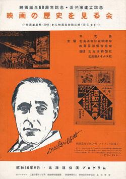 映画の歴史を見る会(北海道公演プログラム)