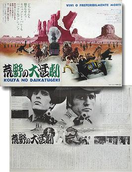 荒野の大活劇(イタリア映画/プレスシート)