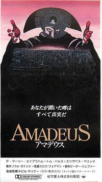 アマデウス(映画半券)