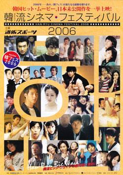 韓流シネマ・フェスティバル2006(チラシ・アジア映画)