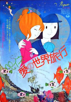 ペイネ 愛の世界旅行(ポスター・アニメ)