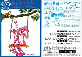 ピンク・パンサー・フェスティバル(スバル座/チラシ洋画)