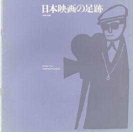日本映画の足跡 続東宝編(草月アートセンター/パンフ邦画)