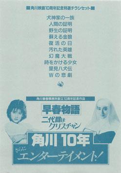 角川映画10周年記念特選チラシセット(チラシ邦画)