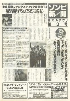 ゾンビ新聞・第3号(脳天カチワリ第3号/チラシ洋画・映画宣材)