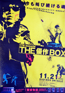 THE優作BOX(DVD発売告知/ポスター邦画)