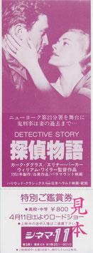 探偵物語(見本特別ご招待券/薄赤紫色)