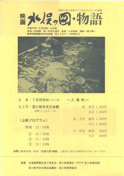水俣の図・物語(苫小牧市文化会館/チラシ邦画)