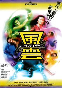 風雲 ストームライダーズ(シアターキノ/チラシ・アジア映画)