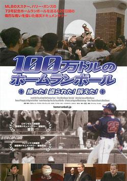 100万ドルのホームランボール(スガイシネプレックス札幌劇場/チラシ洋画)