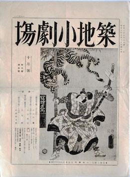 築地小劇場十月号(第五巻第五号/演劇雑誌)