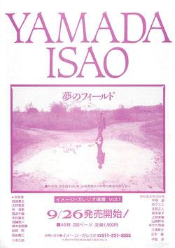 YAMADA ISAO 夢のフィールド(山田勇男/イメージガレリオ・チラシ邦画)