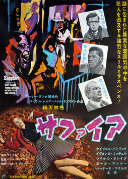 サファイア(左上側イラスト/ポスター洋画)