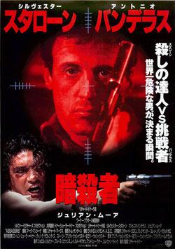 暗殺者(札幌劇場/チラシ洋画)