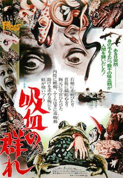 吸血の群れ(新宿東急/チラシ洋画)