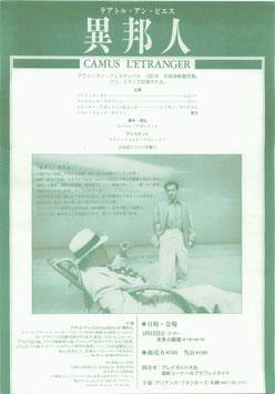 異邦人(本多小劇場/演劇)