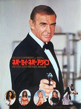 ネバーセイ・ネバーアゲイン・007シリーズ(映画プレスシート)