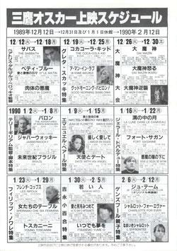 三鷹オスカー上映スケジュール(三鷹オスカー/チラシ洋画)