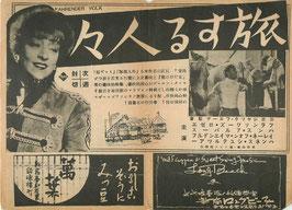 旅する人々/ダークコンゴ(武蔵野館/チラシ洋画)
