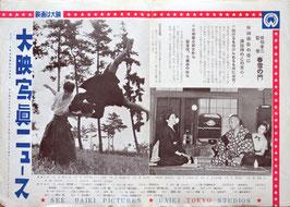 春雪の門(大映写真ニュース/邦画)