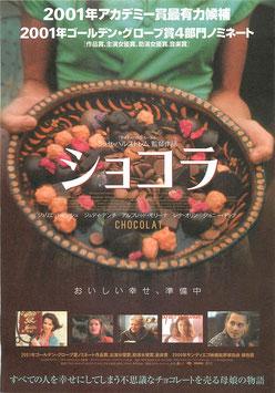 ショコラ(パラマウント・ユニバーサルほか/手持ちのチョコ皿・チラシ洋画)
