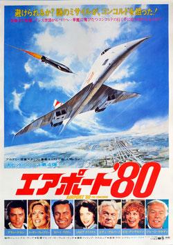 エアポート'80(ポスター洋画)