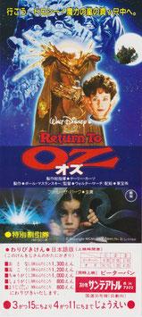 OZ(オズ/特別割引券)