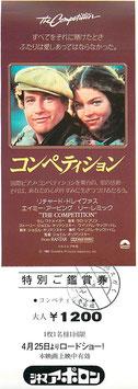 コンペティション(シネマアポロン/未使用特別ご鑑賞券・洋画)