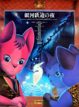 銀河鉄道の夜(ポスター・アニメ)