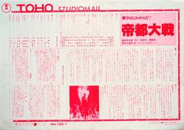 帝都大戦(宣材・東宝STUDIOMAILL)