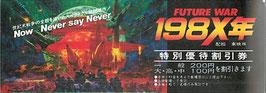 198X年(特別優待割引券)