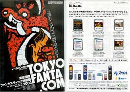 東京国際ファンタスティック映画祭2003(新宿ミラノ座/チラシ邦洋画)