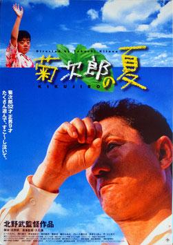 菊次郎の夏(ポスター邦画)