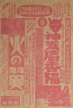 神変麝香猫/火の翼(昭和座・無声映画/ポスター邦画)
