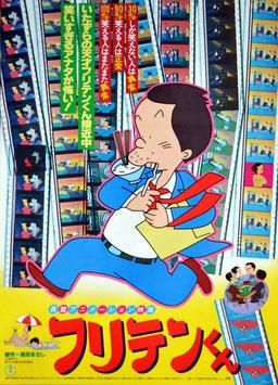 フリテンくん(ポスター・アニメ)