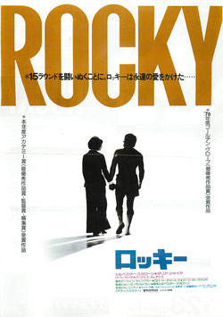 ロッキー(グランドシネマ/チラシ洋画)