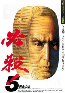 必殺5黄金の血(松竹遊楽館/チラシ邦画)