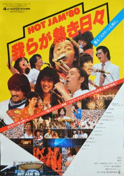 HOT JAM'80 我らが熱き日々(ポスター邦画)