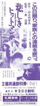 悲しきヒットマン(札幌東映・ロッポニカ札幌/2館共通割引券)