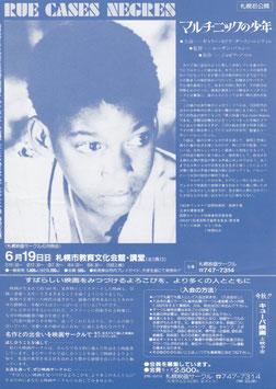 マルチニックの少年(札幌市教育文化会館/チラシ洋画)