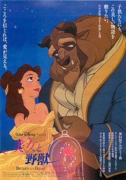 美女と野獣(スカラ座/チラシアニメ)