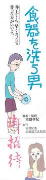 食器を洗う男(未使用御招待券)