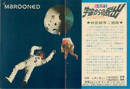 宇宙からの脱出(銀座ヤマハホール/特別試写ご招待券)