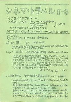 シネマ・トラブルⅡ-3(チラシ邦洋画)