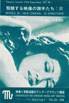 飛翔する映像の旗手たちⅢ卑弥呼他(アートシアター新宿文化/チラシ邦画)