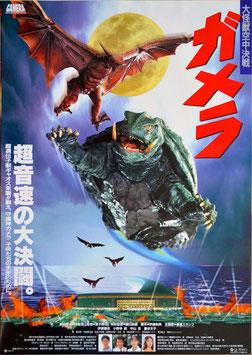 大怪獣空中決戦 ガメラ(ポスター邦画)