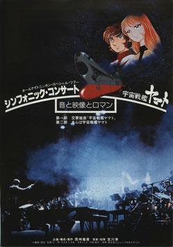 シンフォニック・コンサート 宇宙戦艦ヤマト 音と映像とロマン(チラシ・アニメ)