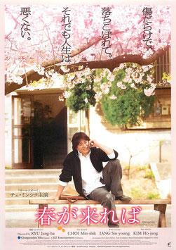 春が来れば(チラシ・アジア映画)